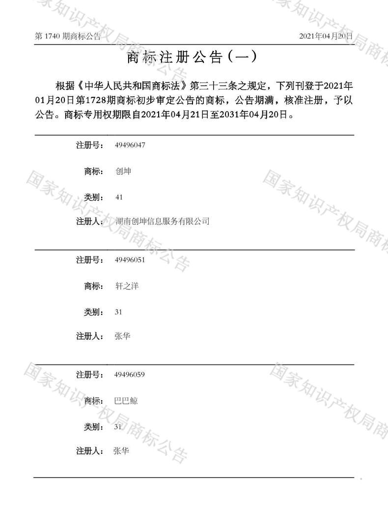创坤商标注册公告(一)