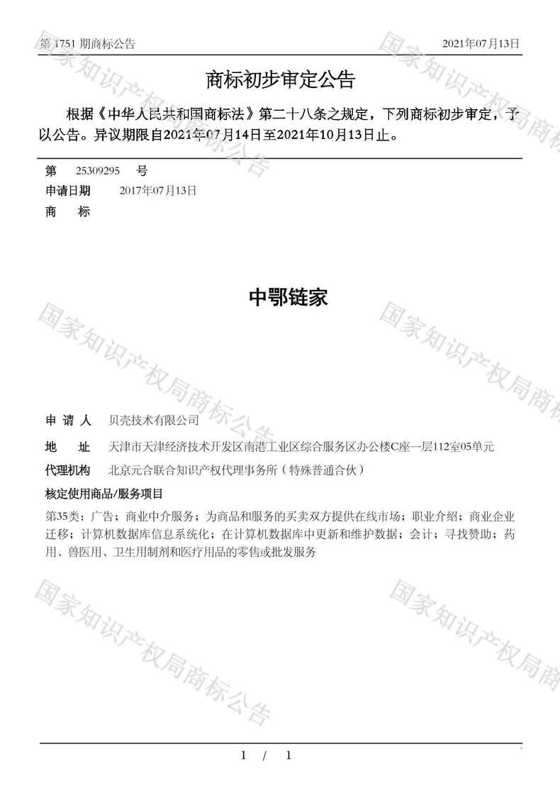 中鄂链家商标初步审定公告