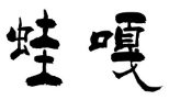 蛙嘎logo