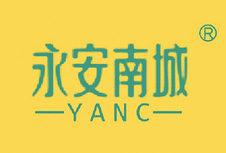永安南城 YANC