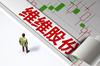 上市公司维维股份一则商标转让公告引起市场轩然大波!