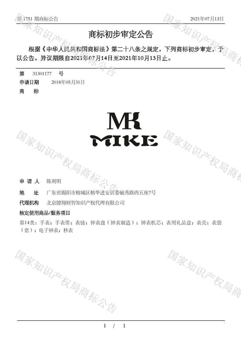 MIKE MK商标初步审定公告