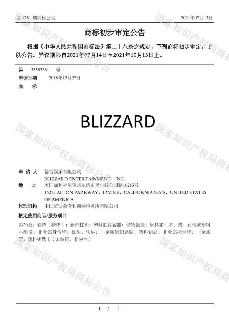 BLIZZARD商标初步审定公告