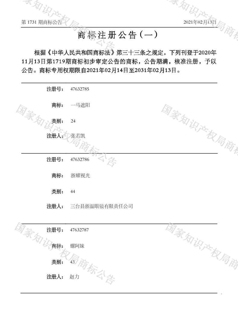 螺阿妹商标注册公告(一)