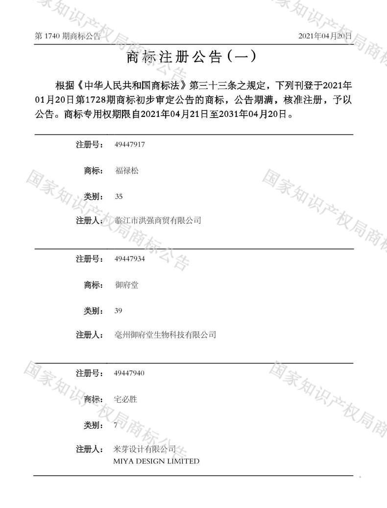 宅必胜商标注册公告(一)