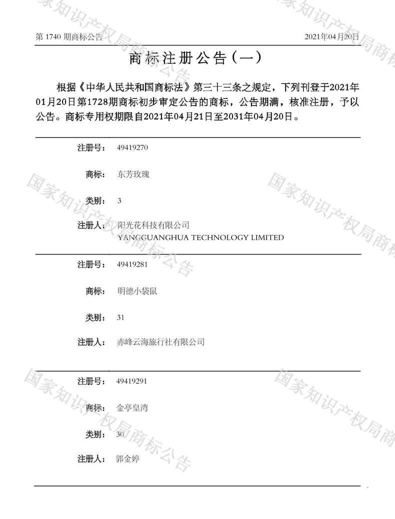 明德小袋鼠商标注册公告(一)