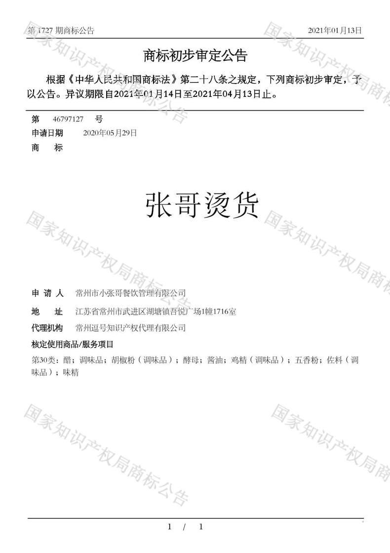 张哥烫货商标初步审定公告