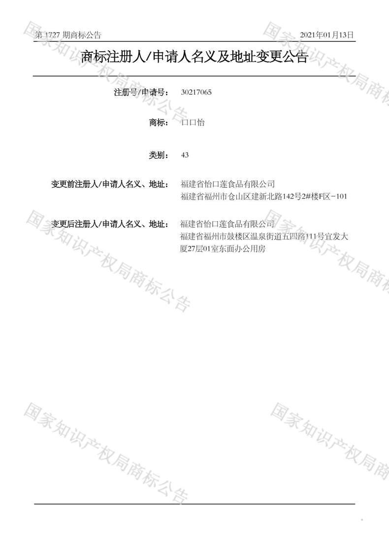 口口怡商标注册人/申请人名义及地址变更公告