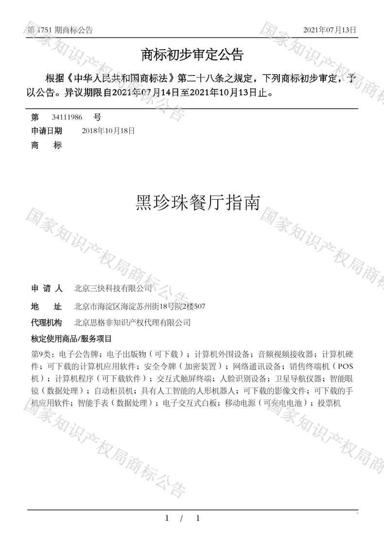 黑珍珠餐厅指南商标初步审定公告