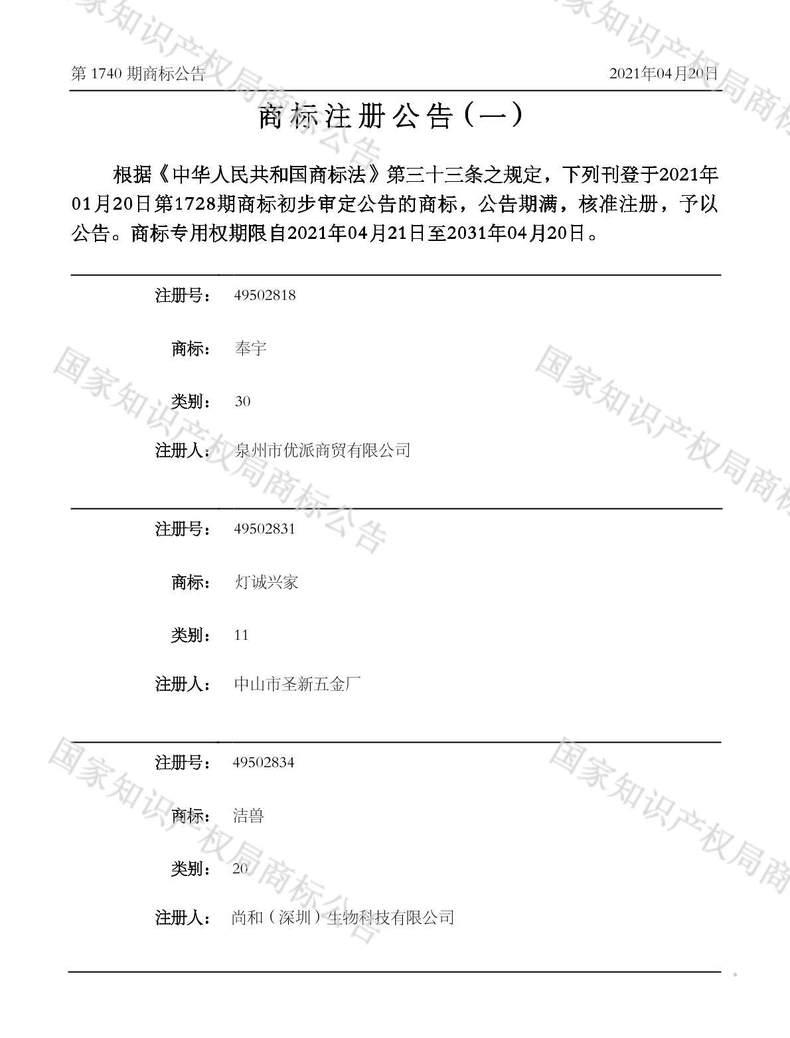 奉宇商标注册公告(一)