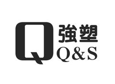 强塑  Q&S Q