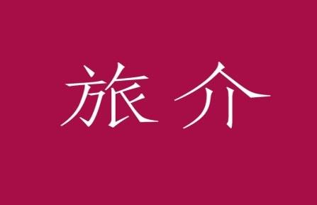 旅介logo