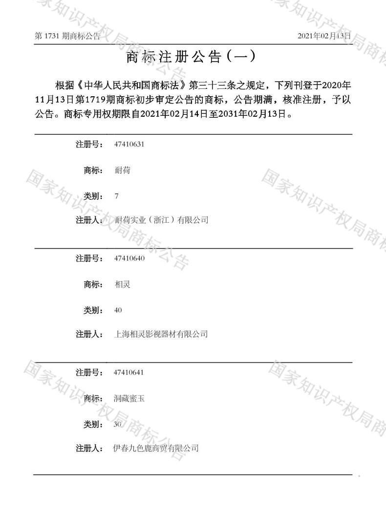 洞藏蜜玉商标注册公告(一)