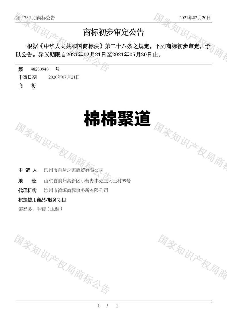 棉棉聚道商标初步审定公告