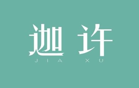 迦许logo