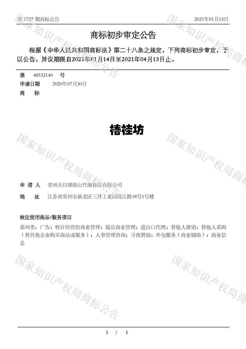 椿桂坊商标初步审定公告