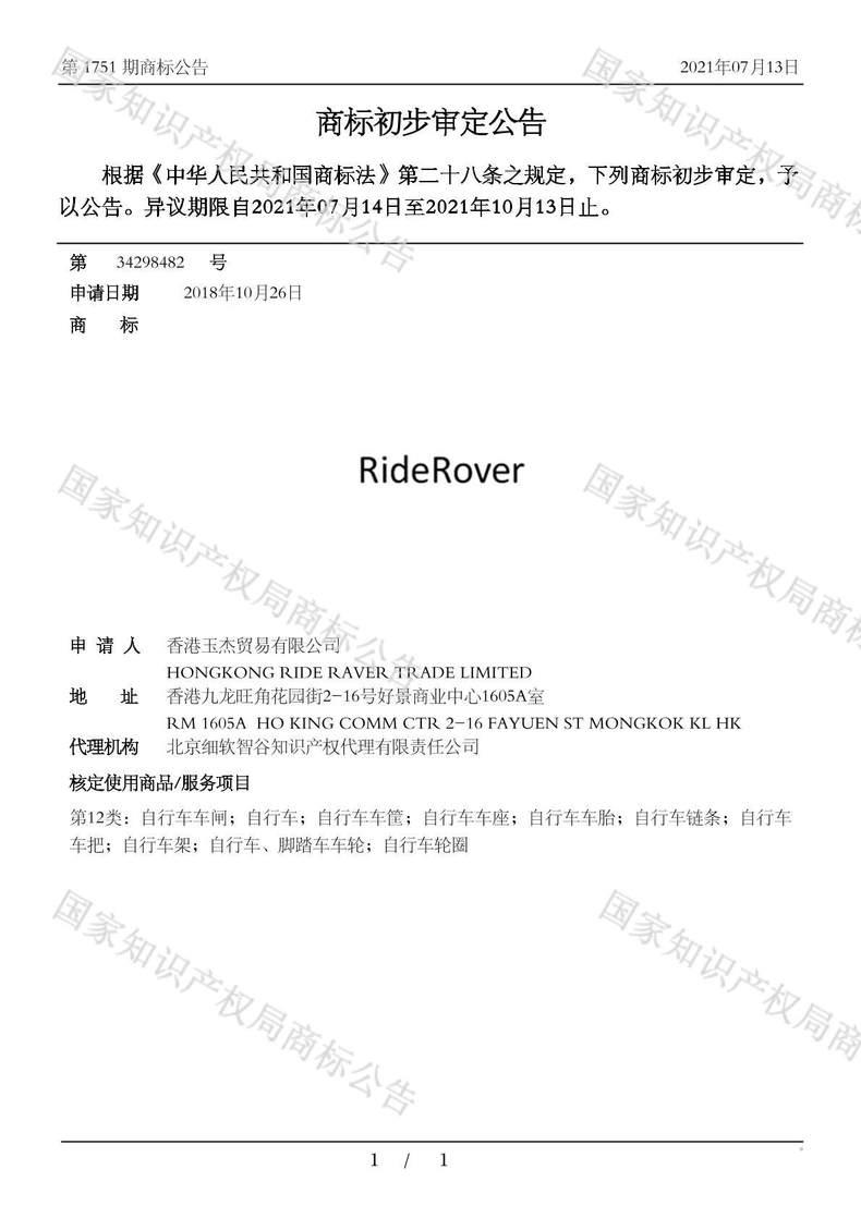 RIDEROVER商标初步审定公告