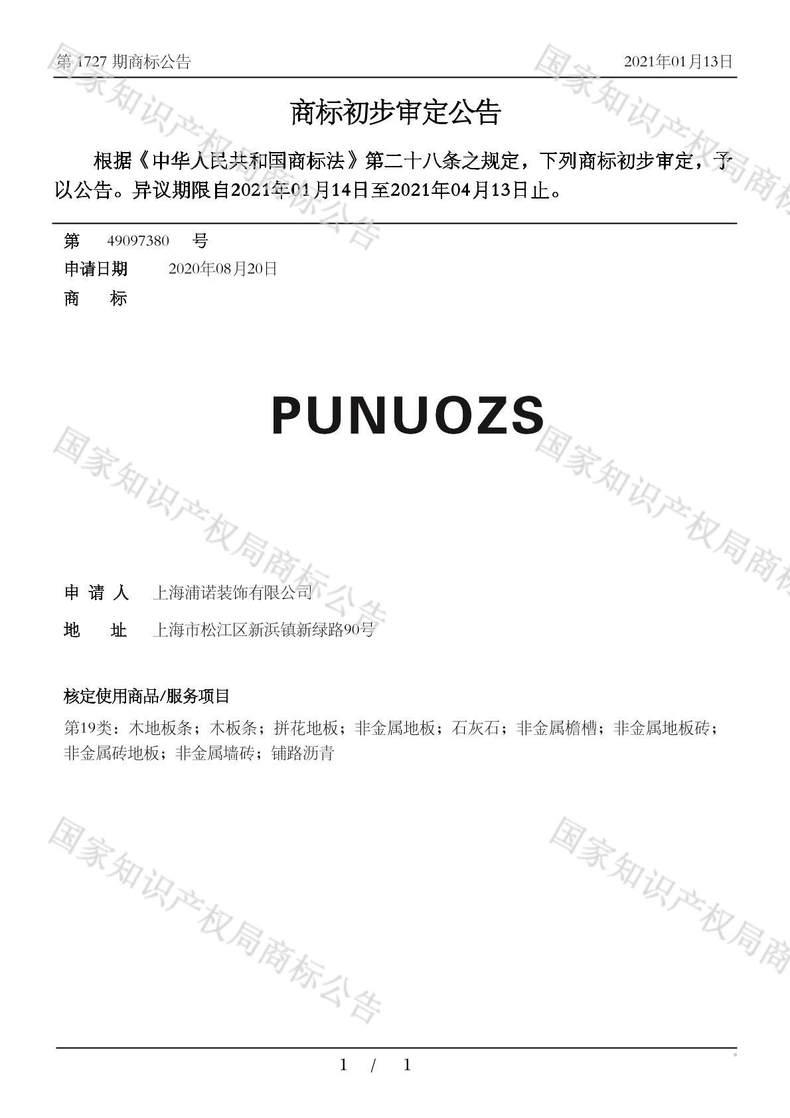 PUNUOZS商标初步审定公告
