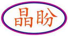 晶盼logo