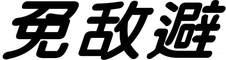 免敌避logo