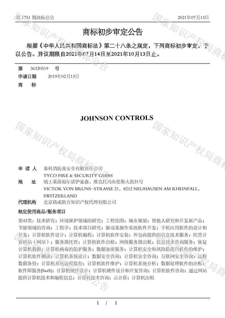 JOHNSON CONTROLS商标初步审定公告