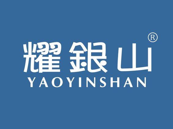 耀银山logo