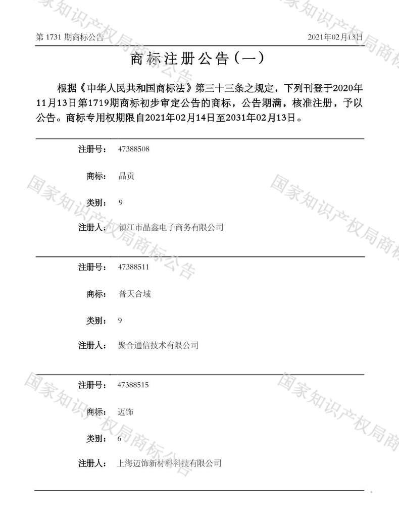 普天合域商标注册公告(一)