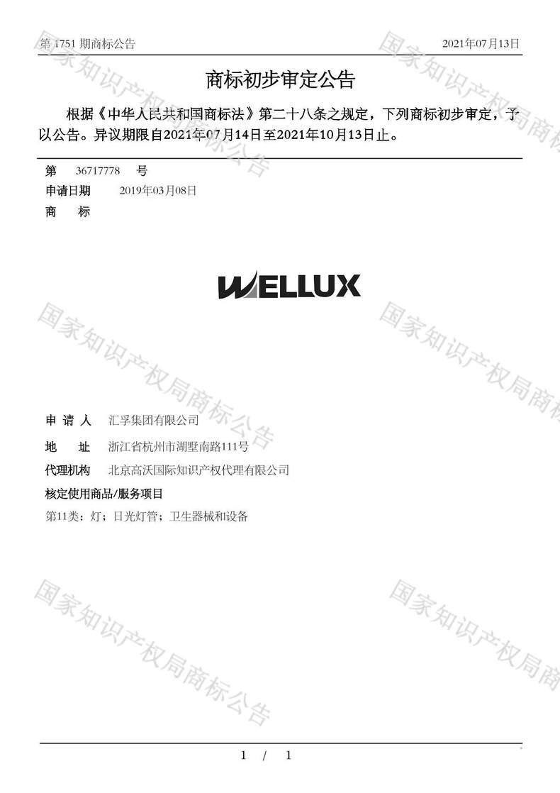 WELLUX商标初步审定公告