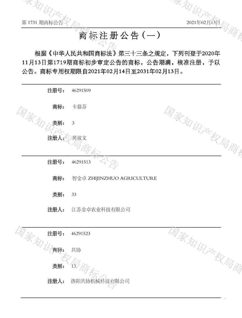 智金卓 ZHIJINZHUO AGRICULTURE商标注册公告(一)
