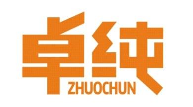 卓纯logo