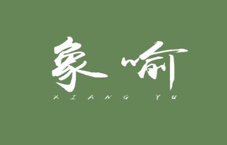 象喻logo