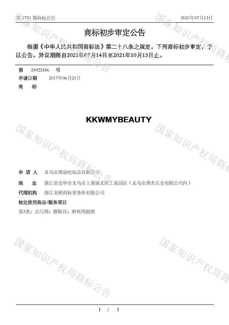 KKWMYBEAUTY商标初步审定公告