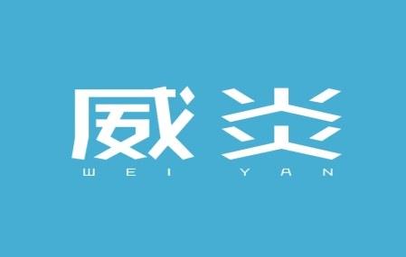 威炎logo