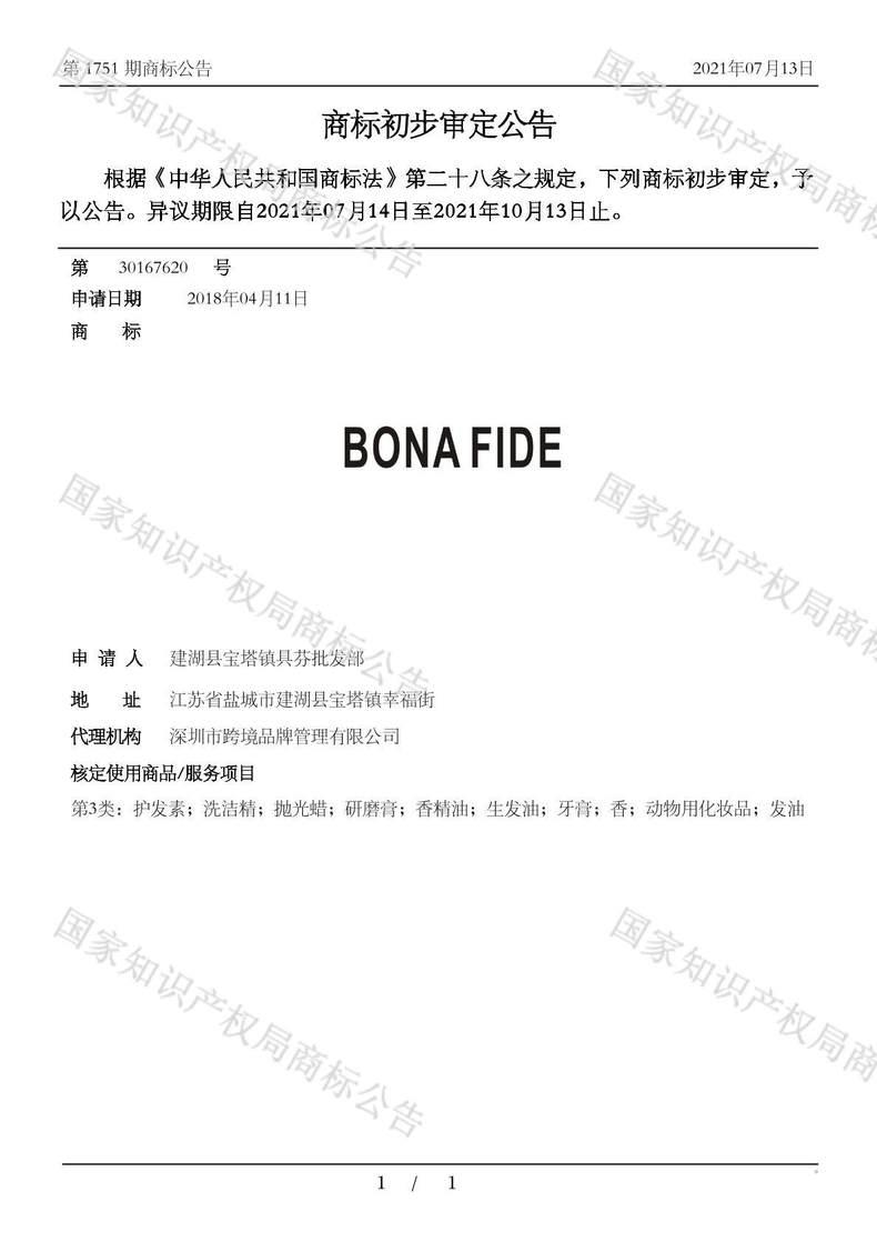 BONA FIDE商标初步审定公告