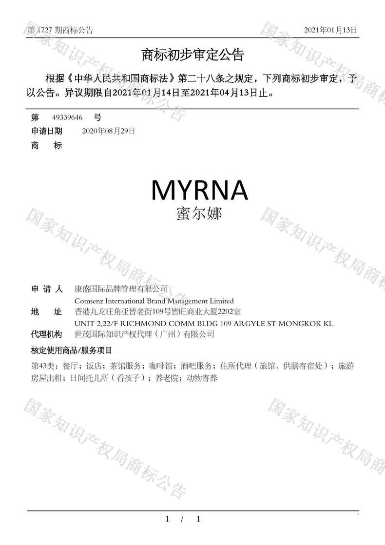 蜜尔娜 MYRNA商标初步审定公告