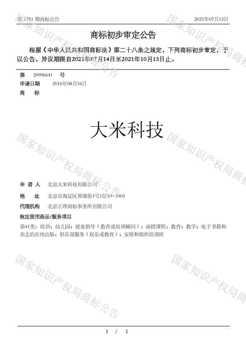大米科技商标初步审定公告