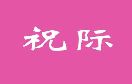 祝际logo