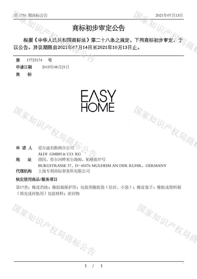 EASY HOME商标初步审定公告