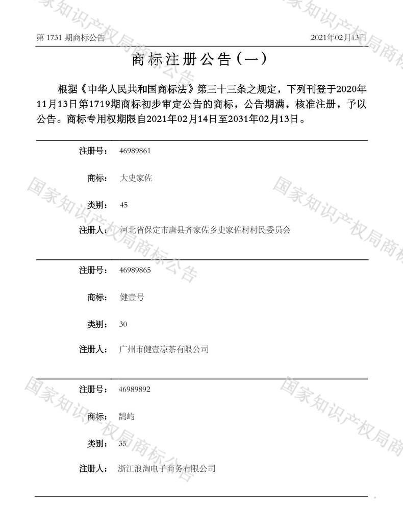 健壹号商标注册公告(一)