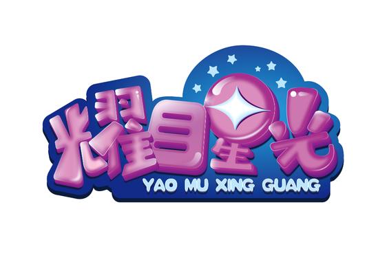 耀目星光logo
