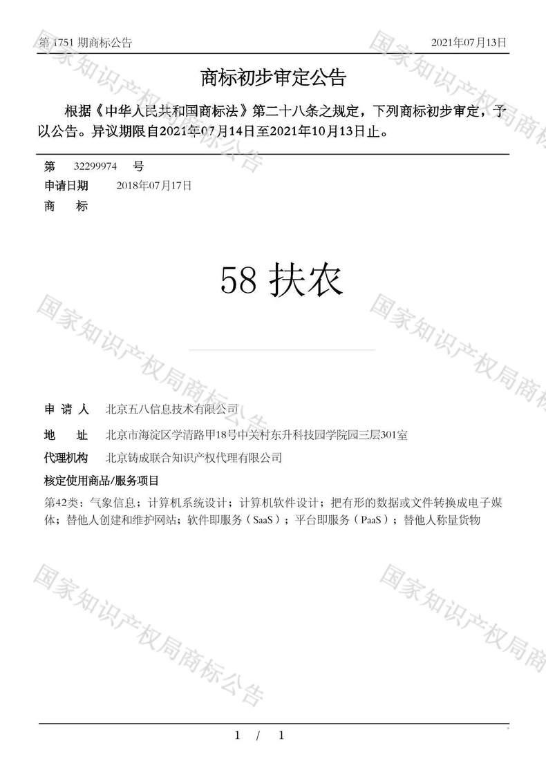 龟之子商标初步审定公告