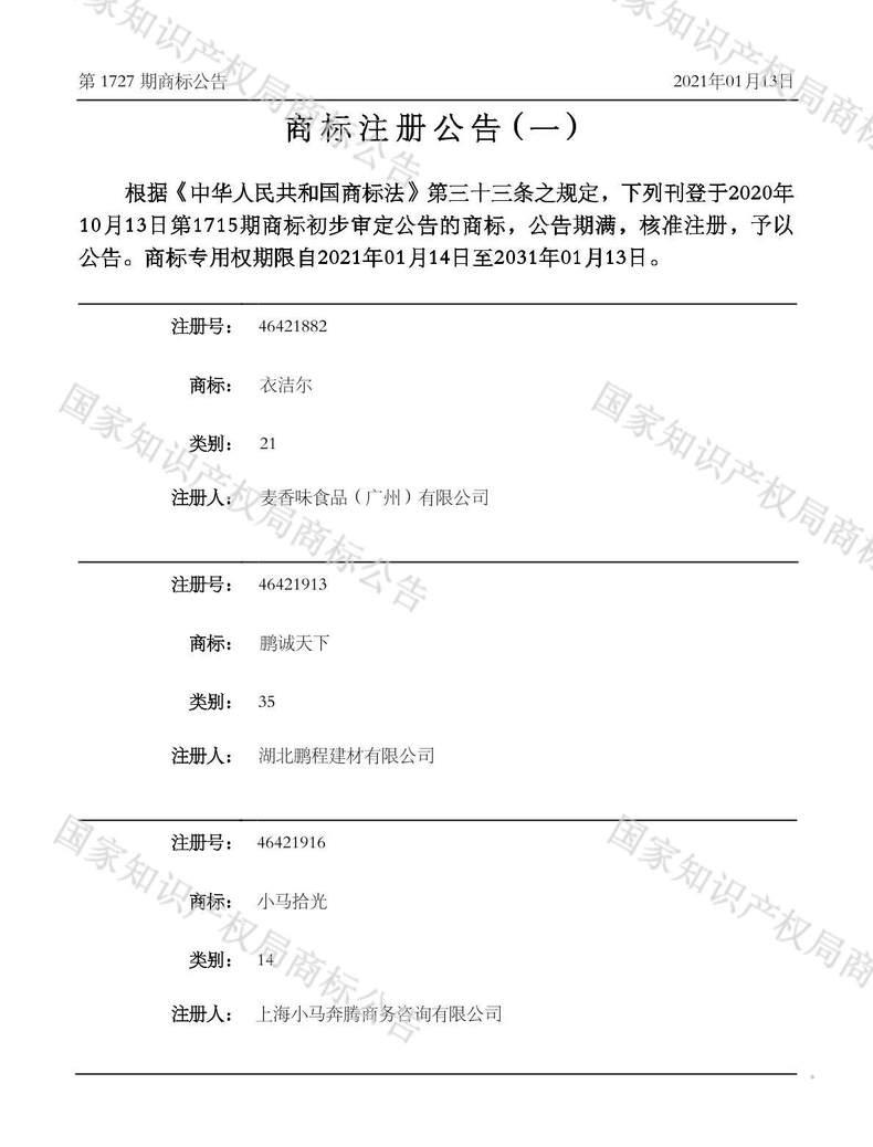 衣洁尔商标注册公告(一)