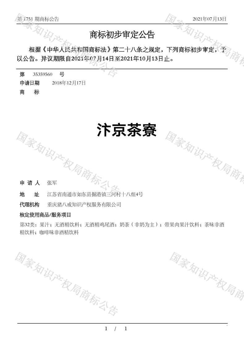 汴京茶寮商标初步审定公告