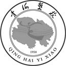 青海艺校 1958