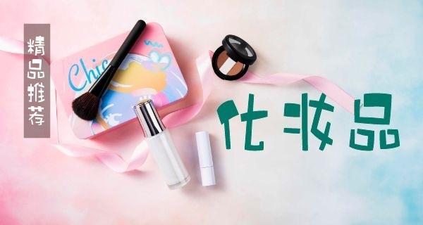 精品化妆品商标