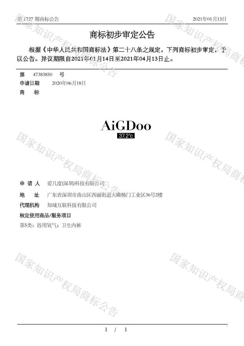 AIGDOO 37.2°C商标初步审定公告