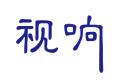 视响logo