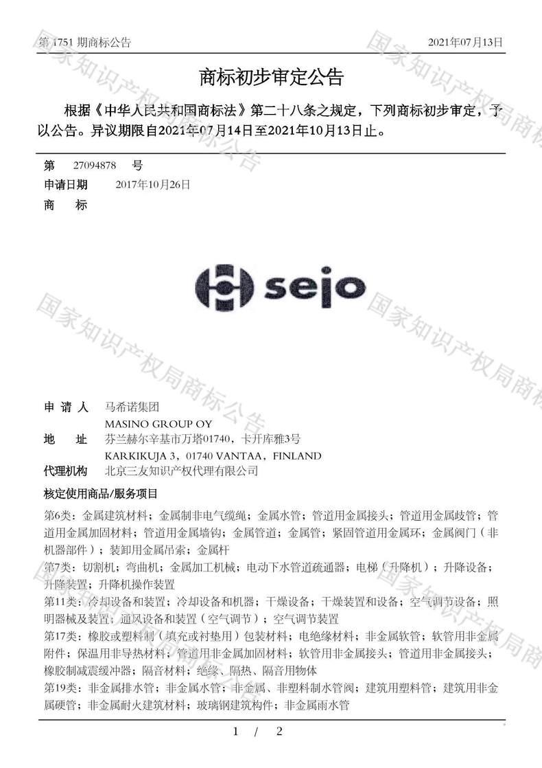 SEJO WM商标初步审定公告