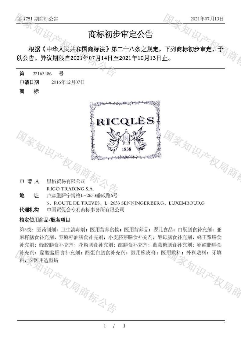 RICQLES 1838商标初步审定公告