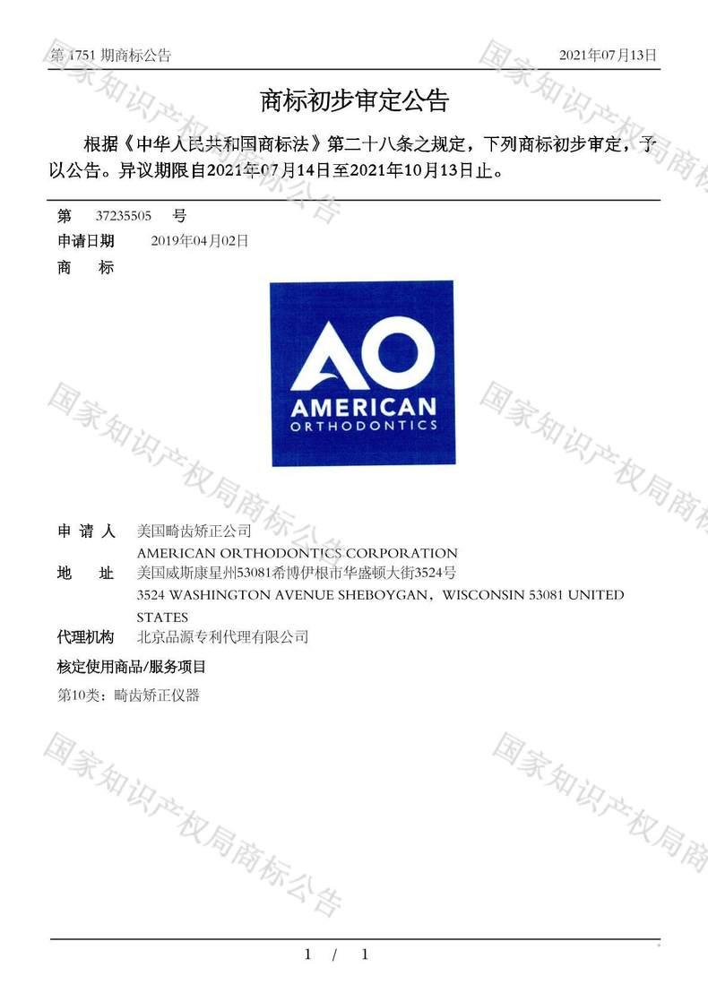 AO AMERICAN ORTHODONTICS商标初步审定公告